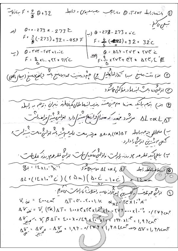 حل پرسش ها و مسائل 1 تا 6 فصل 4 فیزیک دهم