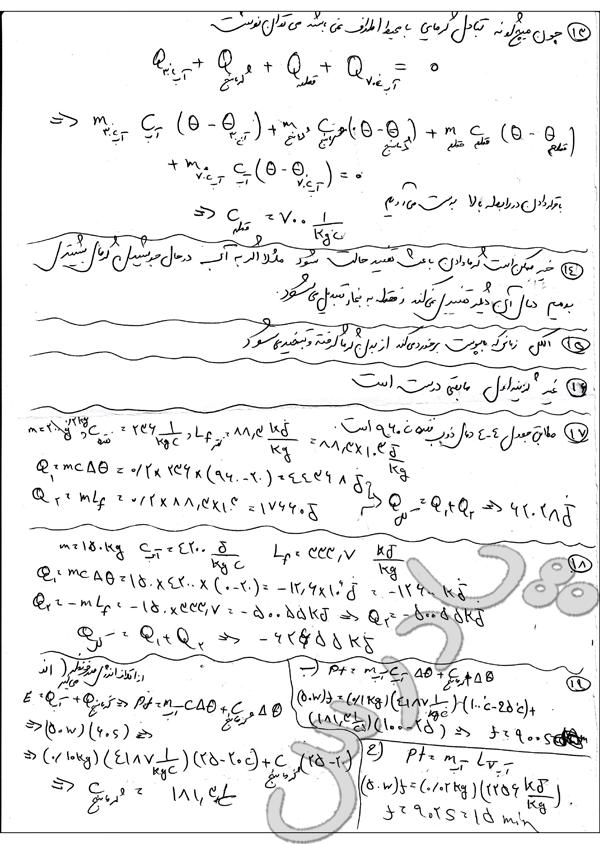 حل پرسش ها و مسائل 13تا19 فصل 4 فیزیک دهم