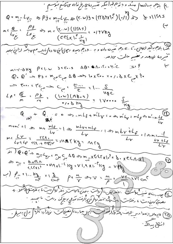 حل پرسش ها و مسائل 20تا25فصل 4 فیزیک دهم