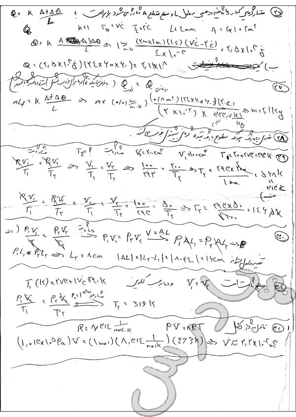 حل پرسش ها و مسائل 26تا 32 فصل 4 فیزیک دهم