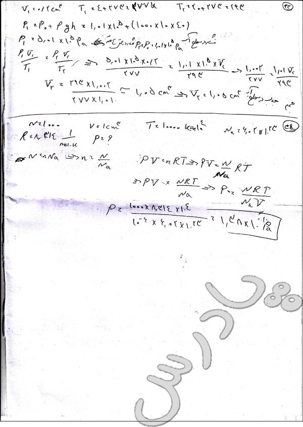 حل پرسش ها و مسائل 33و34 فصل 4 فیزیک دهم