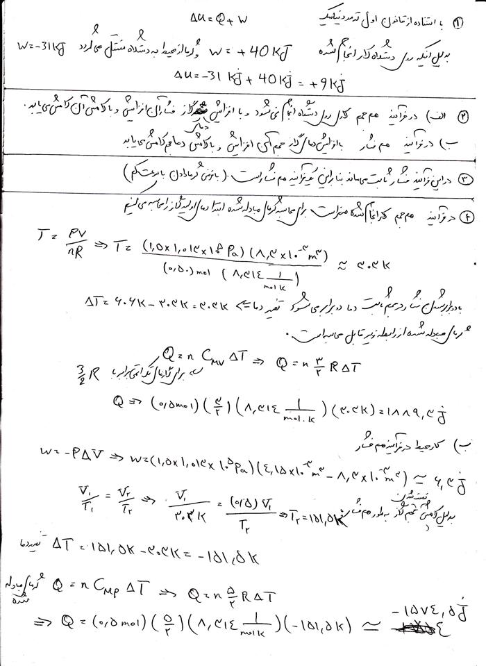حل تمرین 1 تا 4 فصل 5 فیزیک دهم