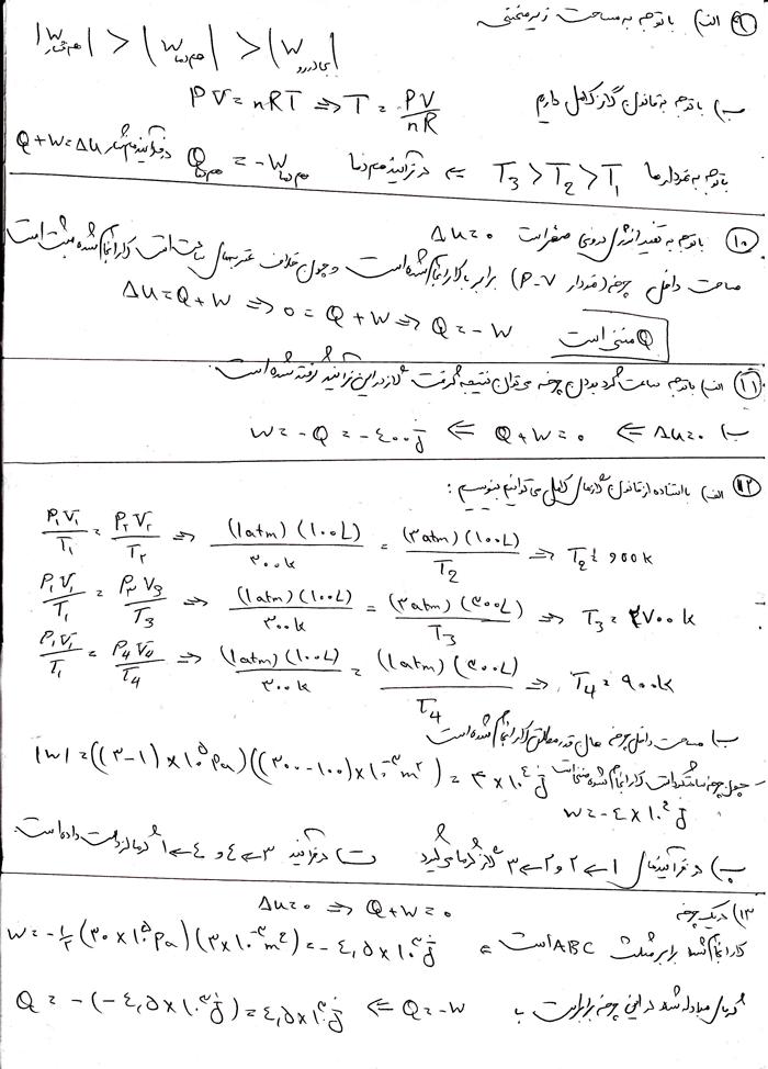 حل مسائل 9 تا 13 فصل 5 فیزیک دهم
