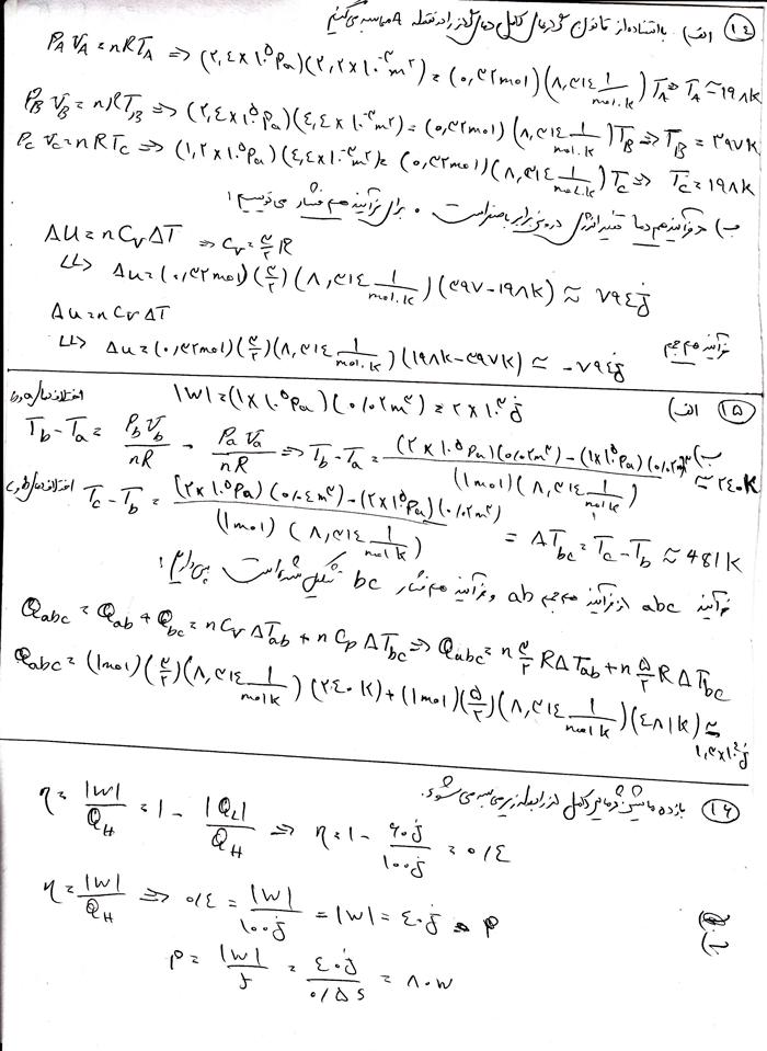 حل مسائل و پرسش های 14 تا 16 فصل 5 فیزیک دهم