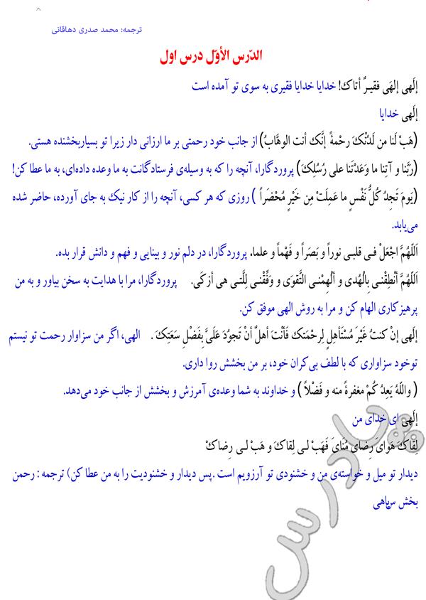 ترجمه درس 1 عربی 3 سال سوم دبیرستان