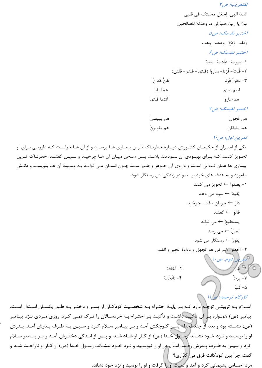 حل تمرین های درس 1 عربی 3 سال سوم دبیرستان