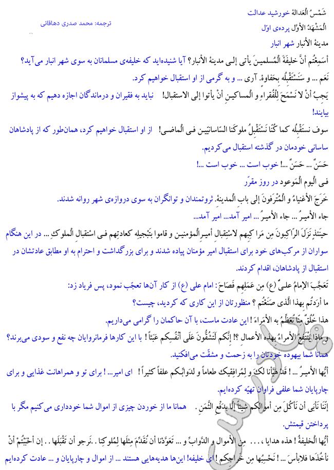 ترجمه درس2 عربی 3 سال سوم دبیرستان تجربی و ریاضی