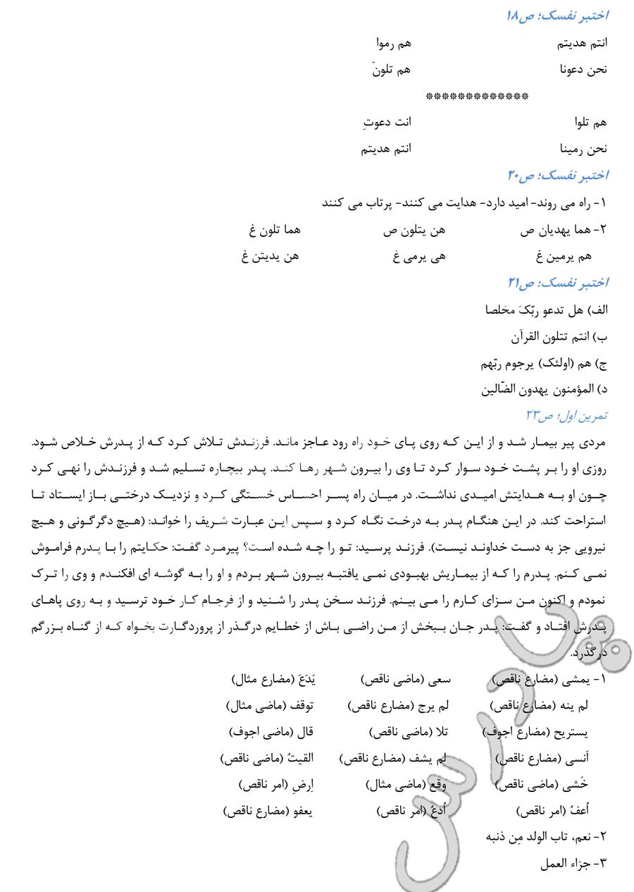 حل تمرین های درس 2 عربی 3 سال سوم دبیرستان