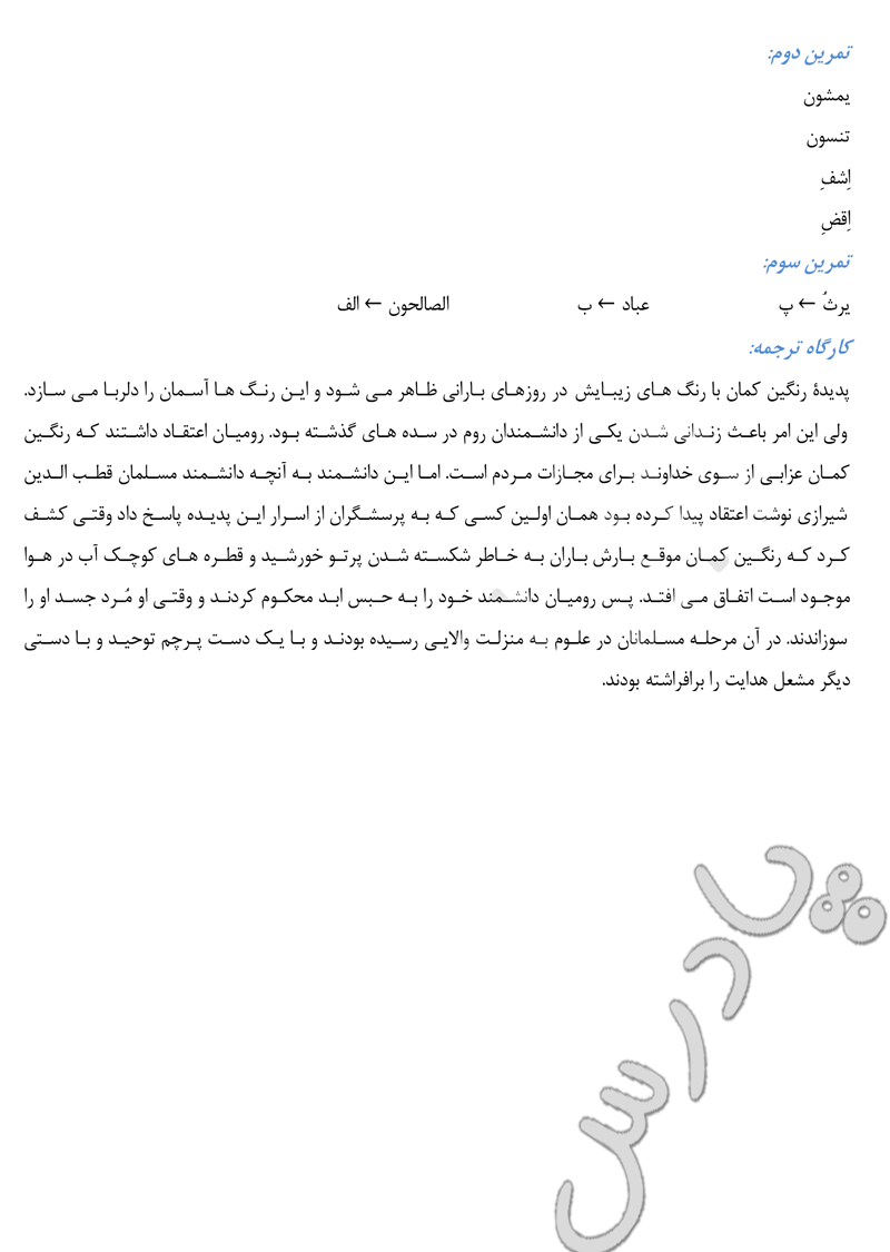 ادامه حل تمرین ها و ترجمه کارگاه ترجمه درس 2 عربی سوم تجربی و ریاضی