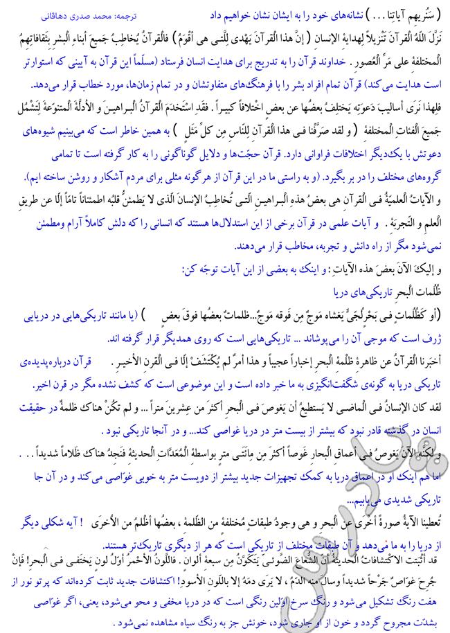 ترجمه درس 3 عربی 3 سال سوم دبیرستان تجربی و ریاضی