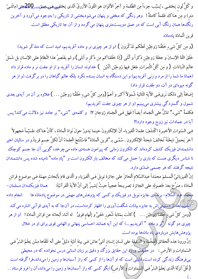 ادامه ترجمه درس 3 عربی 3 سال سوم تجربی و ریاضی