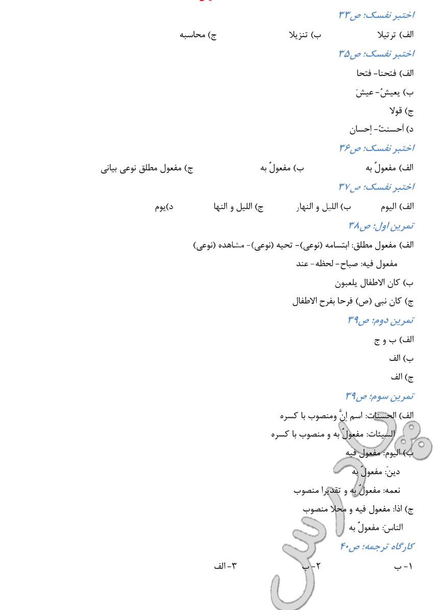 حل تمرین درس 3 عربی 3 سال سوم دبیرستان تجربی و ریاضی