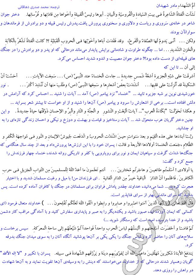 ترجمه درس 4 عربی 3 سال سوم دبیرستان تجربی و ریاضی