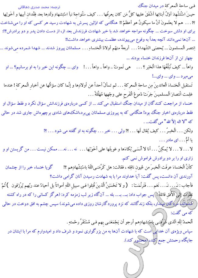 ادامه ترجمه درس 4 عربی 3 سال سوم دبیرستان تجربی و ریاضی