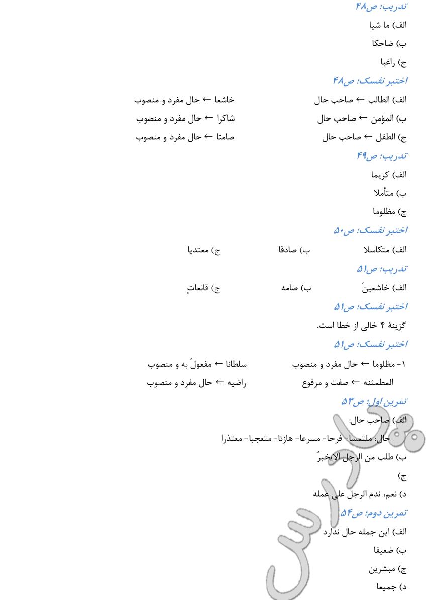 حل تمرین درس 4 عربی 3 سال سوم دبیرستان رشته تجربی و ریاضی