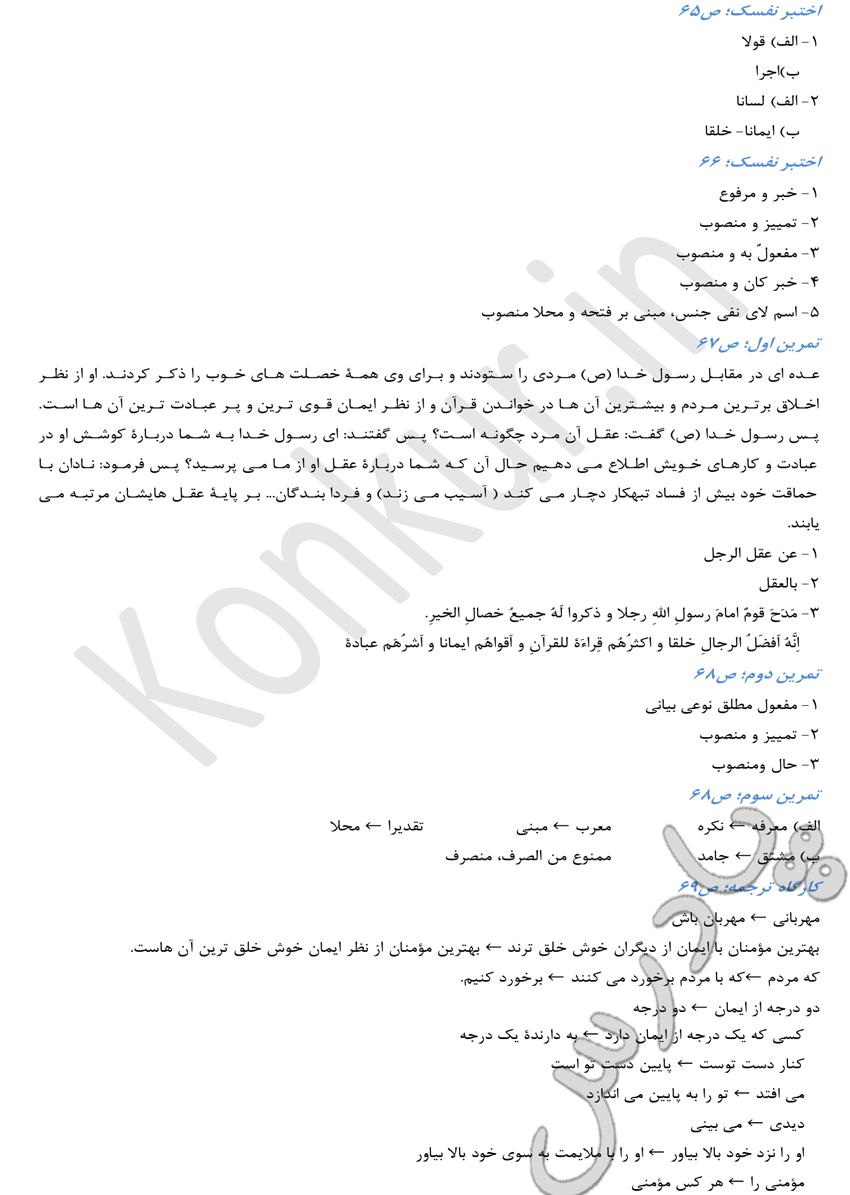 حل تمرین درس 5 عربی 3 سال سوم دبیرستان رشته تجربی و ریاضی
