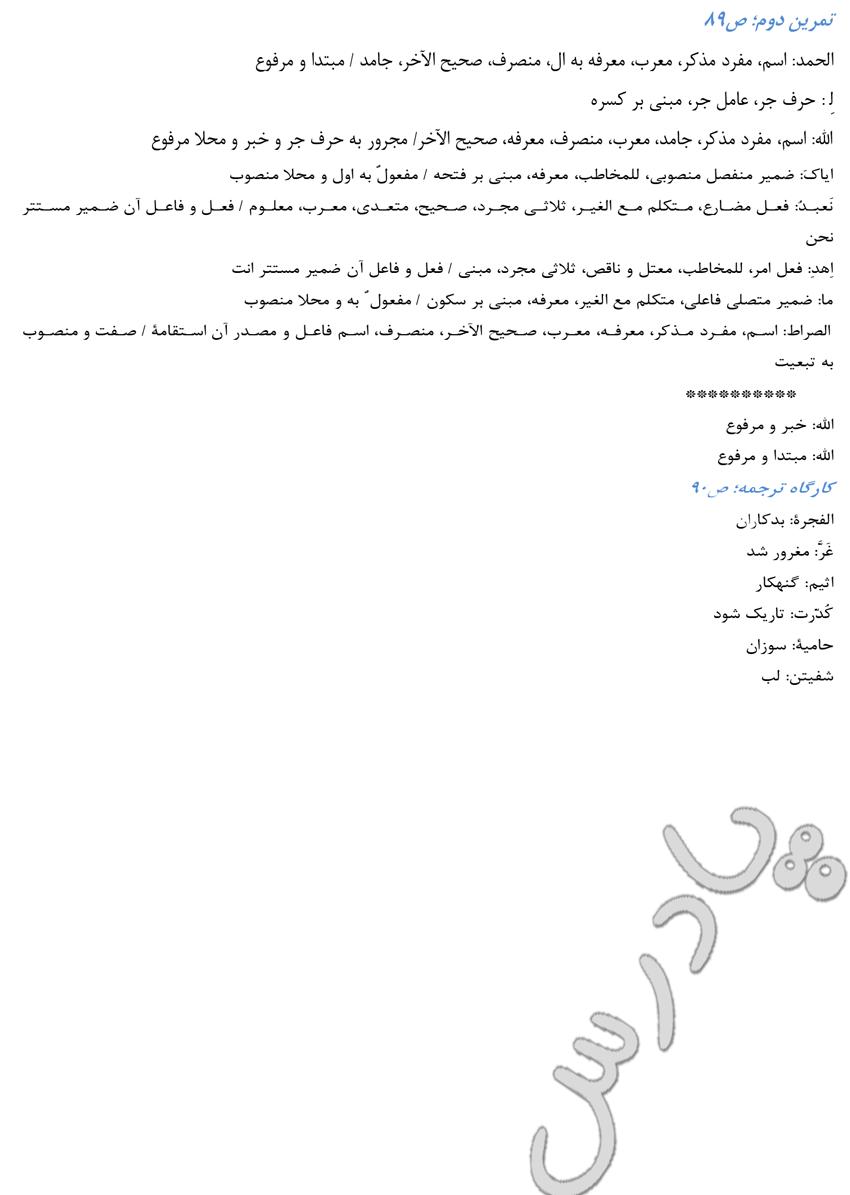ادامه حل تمرین درس 7 عربی 3 سال سوم دبیرستان رشته تجربی و ریاضی