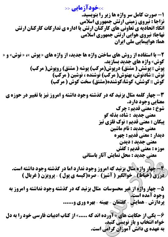 جواب خودازمایی درس 12 زبان فارسی 3