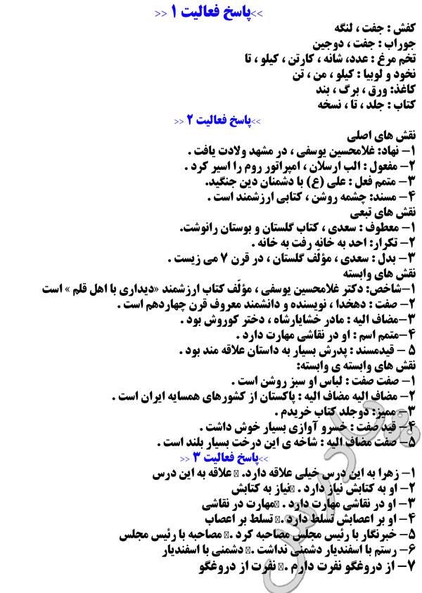 جواب فعالیت های درس 15 زبان فارسی 3