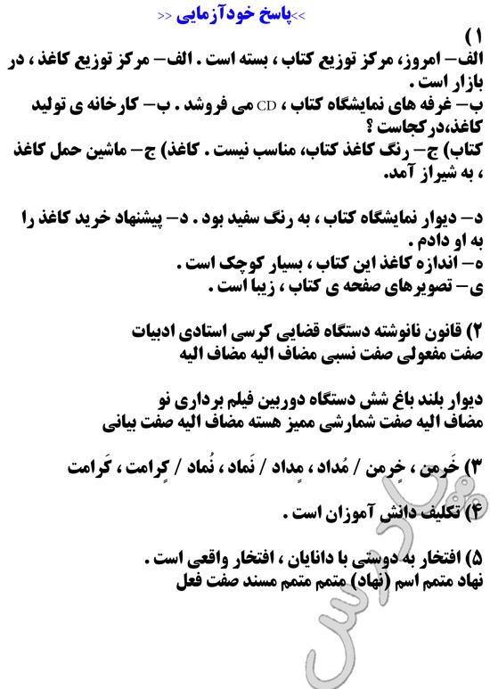 جواب خودآزمایی درس 15 زبان فارسی 3