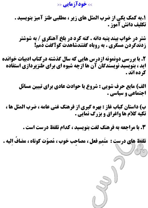 پاسخ خودآزمایی درس 16 زبان فارسی 3