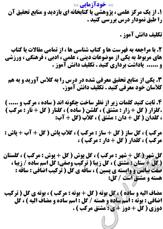 جوای خودآزمایی درس 19 زبان فارسی 3
