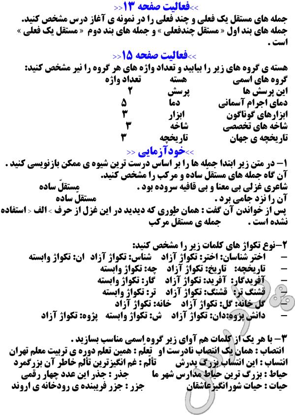 جواب خودآزمایی درس 2 زبان فارسی 3