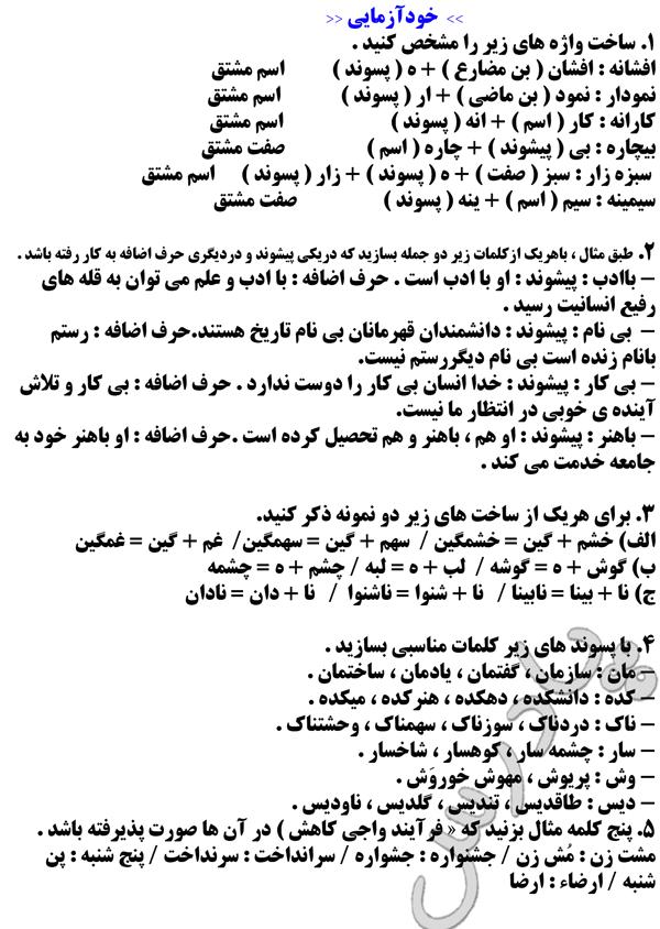 جواب خودآزمایی درس 20 زبان فارسی 3
