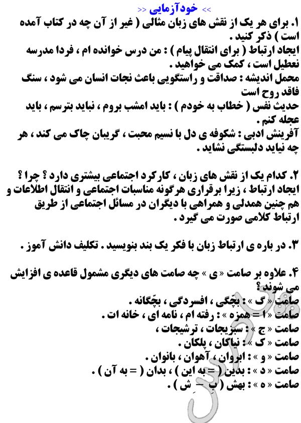 جواب خودآزمایی درس 21 زبان فارسی 3