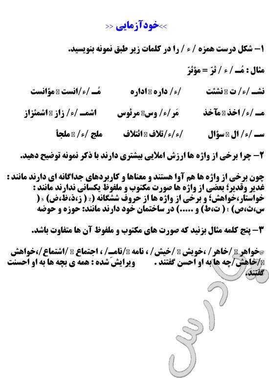 جواب خودآزمایی درس 4 زبان فارسی 3