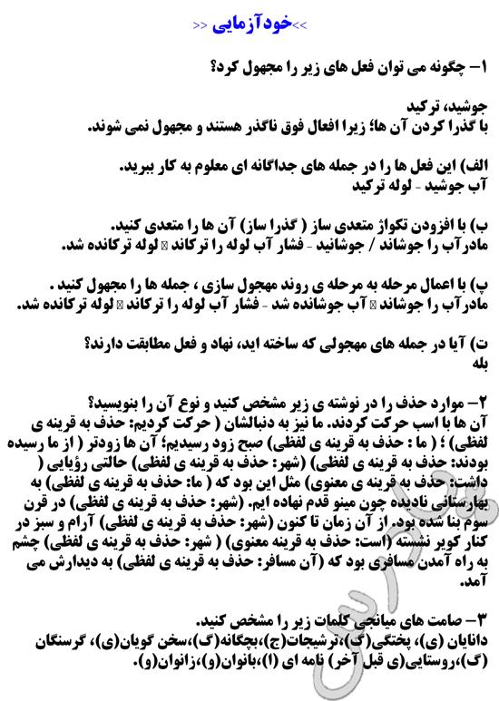 جواب خودآزمایی درس 5 زبان فارسی 3