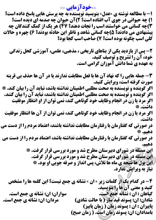 جواب خودآزمایی درس 6 زبان فارسی 3