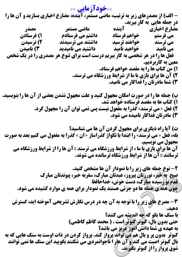 جواب خودآزمایی درس 9 زبان فارسی 3