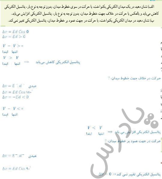 حل تمرین 10 فصل 1 فیزیک یازدهم