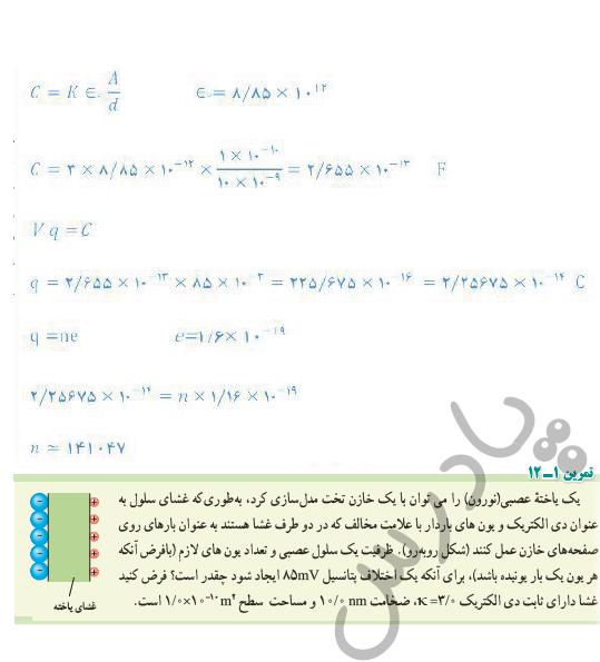 حل تمرین 12 فصل 1 فیزیک یازدهم