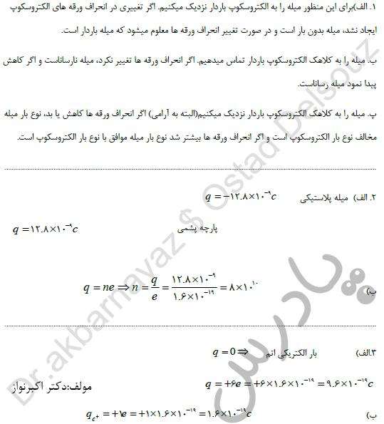 حل مسائل 1تا3 فصل 1 فیزیک یازدهم