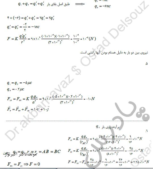 حل مسائل 4تا6 فصل 1 فیزیک یازدهم