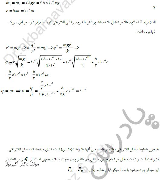 حل مسائل 7و 8 فصل 1 فیزیک یازدهم
