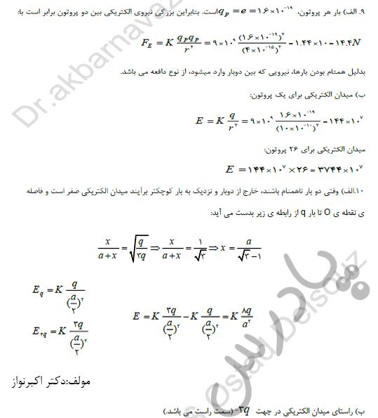 حل مسائل 9و10 فصل 1 فیزیک یازدهم