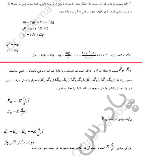 حل مسائل 11و12 فصل 1 فیزیک یازدهم