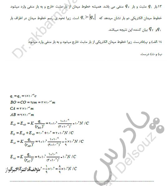 حل مسائل 13 و14 فصل 1 فیزیک یازدهم