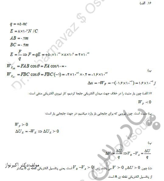 حل مسائل 16و17 فصل 1 فیزیک یازدهم