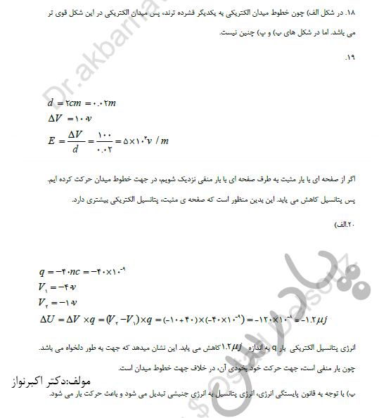 حل مسائل  18تا20 فصل 1 فیزیک یازدهم