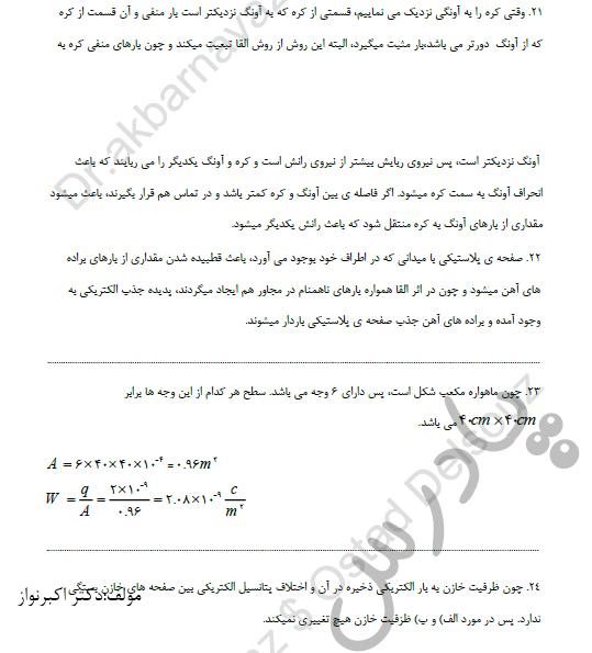 حل مسائل 21تا24 فصل 1 فیزیک یازدهم