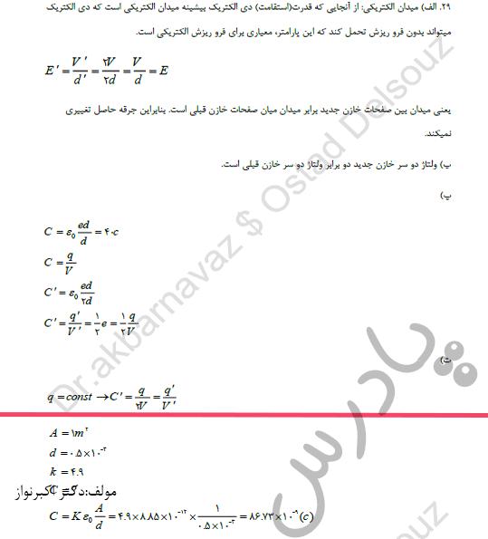 حل مسائل 29و30  فصل 1 فیزیک یازدهم