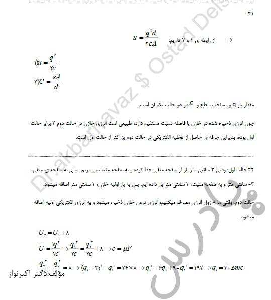 حل مسائل  31و32 فصل 1 فیزیک یازدهم
