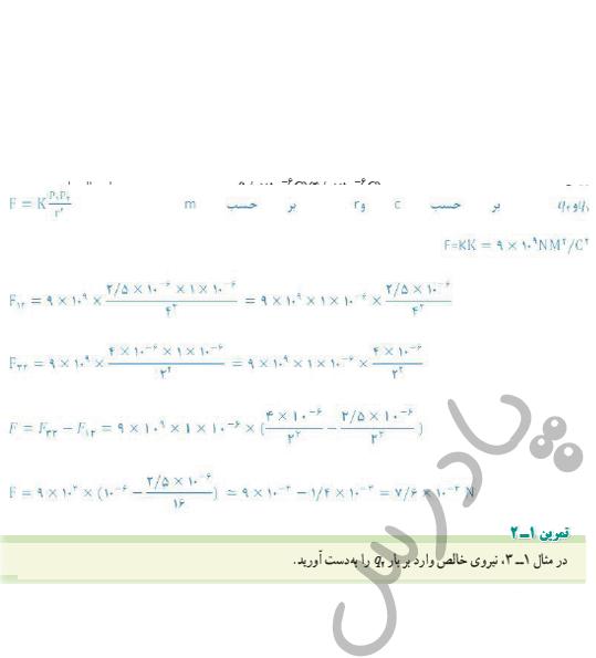 حل تمرین2 فصل 1 فیزیک یازدهم