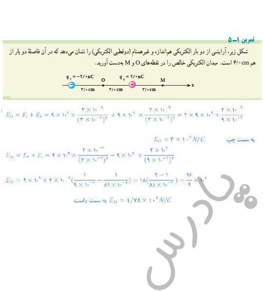 حل تمرین 5 فصل 1 فیزیک یازدهم