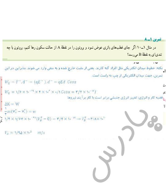 حل تمرین8 فصل 1 فیزیک یازدهم