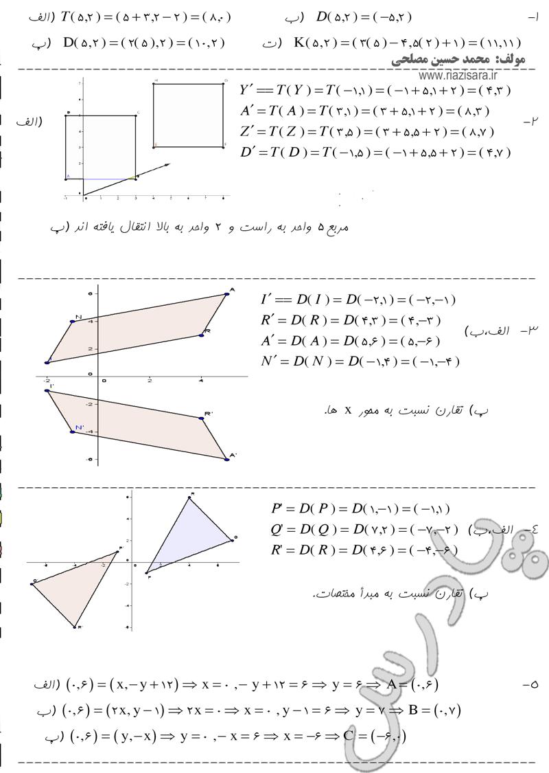 حل مسائل 1 تا 5 صفحه 89 فصل 3 هندسه 2